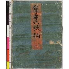 渓斉英泉: Ehon Rokkasen (Picture Book of the Six Poet Immortals) - 大英博物館