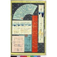 Sugakudo: Furyu kacho awase - British Museum