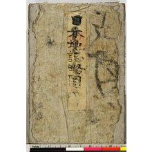 Utagawa Hiroshige III: Nihon chishi ryakuzu - British Museum