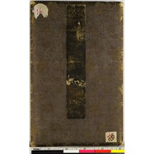 歌川豊広: print / album - 大英博物館
