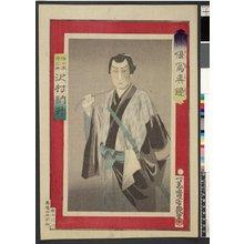 落合芳幾: Sawamura Tossho as Sasaki Gennosuke 沢村訥升の佐々木源之助 / Haiyu shashin kyo 俳優写真鏡 (Mirror of Photographs of Actors) - 大英博物館