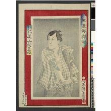 Ochiai Yoshiiku: Onoe Kikugoro as Mamushino Jirokichi 尾上菊五郎の真虫乃次良吉 / Haiyu shashin kyo 俳優写真鏡 (Mirror of Photographs of Actors) - British Museum
