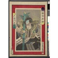 落合芳幾: Ichikawa Sadanji as Aratota 市川左団次の荒藤太 / Haiyu shashin kyo 俳優写真鏡 (Mirror of Photographs of Actors) - 大英博物館