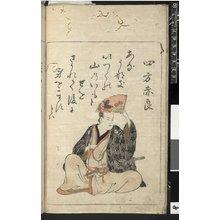 Kyoden): Azuma buri kyoka gojunin isshu 吾妻曲狂歌五十人一首 - 大英博物館