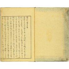 Katsushika Hokusai: Hokusai manga vol.1 北斎漫画初編 (Random Drawings by Hokusai) / Hokusai manga 北斎漫画 - British Museum