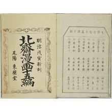 Katsushika Hokusai: Hokusai manga vol.15 北斎漫画十五編 (Random Drawings by Hokusai) / Hokusai manga 北斎漫画 - British Museum