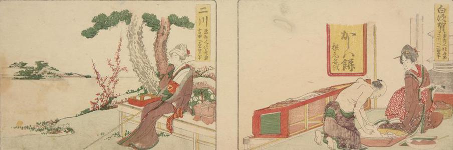 葛飾北斎: Woman Resting at Futagawa: 1.5 Ri to Yoshida, no. 37 from a series of Stations of the Tokaido - ウィスコンシン大学マディソン校