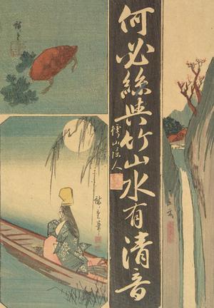 歌川広重: Turtle, Calligraphy, Waterfall, and Asazuma Dancer in a Boat, from a series of Harimaze Prints - ウィスコンシン大学マディソン校