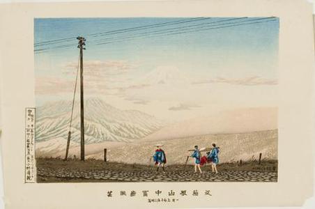 小林清親: Distant View of Mt. Fuji from the Hakone Mountains - ウィスコンシン大学マディソン校