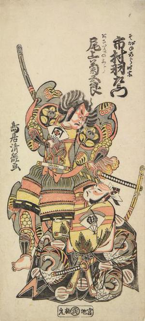 鳥居清経: The Actors Ichimura Uzaemon IX and Onoe Kikugoro I as Soga no Goro Tokimune and Asaina no Saburo in the Armor Pulling Scene from a Soga Play - ウィスコンシン大学マディソン校