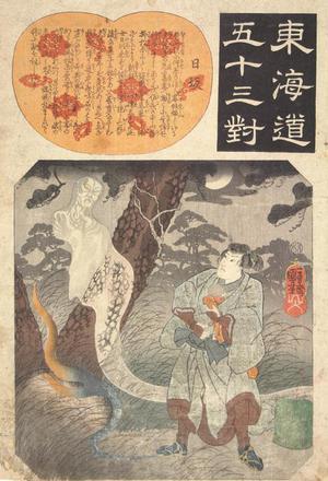 歌川国芳: Nissaka, from the series Fifty-three Pictures Paired with Stations of the Tokaido - ウィスコンシン大学マディソン校