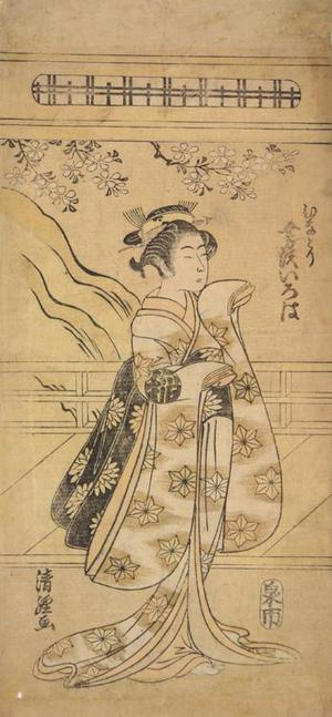 鳥居清経: The Actor Yoshizawa Iroha I as Hinadori in the Play Imoseyama onna teikin - ウィスコンシン大学マディソン校