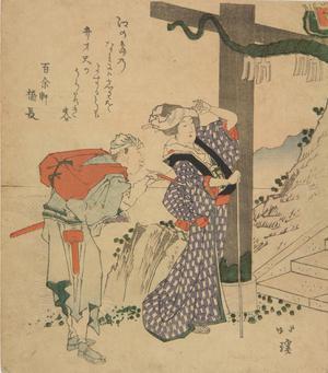 魚屋北渓: Couple at Entrance to Shrine at Enoshima - ウィスコンシン大学マディソン校
