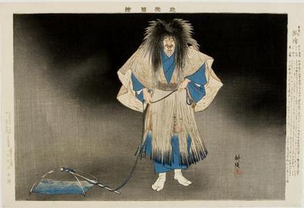 月岡耕漁: 'Akogi', from the series Pictures of No Plays - ウィスコンシン大学マディソン校