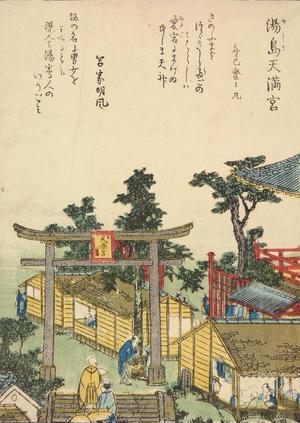 Katsushika Hokusai: Temman Shrine at Yushima - University of Wisconsin-Madison