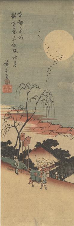 歌川広重: Autumn Moon over the Emon Slope by the New Yoshiwara, from the series Famous Places in the Eastern Capital - ウィスコンシン大学マディソン校