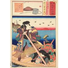 歌川国貞: Jiraiya and the Boatman, from the series Mitate of the Thirty-six Poems - ウィスコンシン大学マディソン校