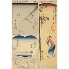 歌川広重: Yoshiwara, Hara, and Kambara, no. 4 from the series Harimaze Pictures of the Tokaido (Harimaze of the Fifty-three Stations) - ウィスコンシン大学マディソン校