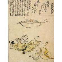 菱川師房: Man and Child Reading by Moonlight; Illustration of a Verse by Mibu no Tadamine, Sheet 15b from the series Pictures for the One-hundred Poems - ウィスコンシン大学マディソン校