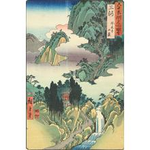 Utagawa Hiroshige: Horaiji in the Steep Mountains of Mikawa Province, no. 10 from the series Pictures of Famous Places in the Sixty-odd Provinces - University of Wisconsin-Madison