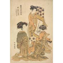 磯田湖龍齋: The Courtesan Mitsuura of Nakaomiya Viewing a Hanging Scroll with Two Child Attendants, from the series First Patterns of Young Greens - ウィスコンシン大学マディソン校