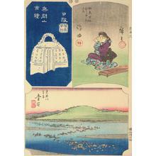 歌川広重: Nissaka, Shimada, and Kanaya, no. 6 from the series Harimaze Pictures of the Tokaido - ウィスコンシン大学マディソン校