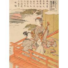 磯田湖龍齋: Autumn moon, from the series Eight Elegant Views of Geisha - ウィスコンシン大学マディソン校