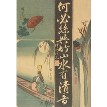Utagawa Hiroshige: Turtle, Calligraphy, Waterfall, and Asazuma Dancer in a Boat, from a series of Harimaze Prints - University of Wisconsin-Madison