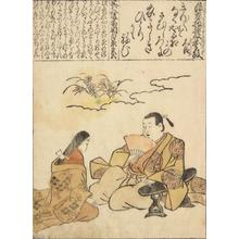 Hishikawa Morofusa: Woman Kneeling before Seated Man; Illustration of a Verse by Gokyogoku Sessho Saki no Daijo, Sheet 46a from the series Pictures for the One-hundred Poems - University of Wisconsin-Madison