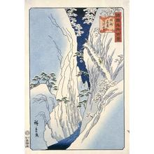 二歌川広重: Snow at Kiso Gorge in Shinano Province, from the series One-hundred Views of Famous Places in the Provinces - ウィスコンシン大学マディソン校