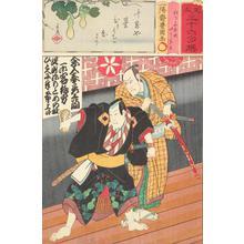 歌川国貞: Matsushita Heiji and Konoshita Tokichi, from the series Mitate of the Thirty-six Poems - ウィスコンシン大学マディソン校