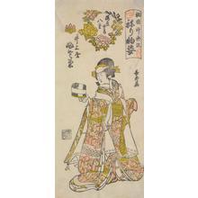 Yurakusai Nagahide: The Geisha Fusagiku of the Inoue Establishment as Yae, the Wife of Sakuramaru in the Play Sugawara denju, from the series Costumes in the Portable Shrine-washing Festival in the Gion District of Kyoto - ウィスコンシン大学マディソン校