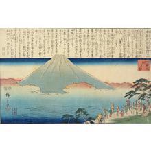 歌川広重: The Mist Clears Revealing the Peak of Mt. Fuji, no. 3 from the series An Illustrated History of Japan - ウィスコンシン大学マディソン校