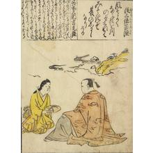 Hishikawa Morofusa: Woman Presenting Parcel to Seated Man; Illustration of a Verse by Jo San'i Ietaka, Sheet 46b from the series Pictures for the One-hundred Poems - University of Wisconsin-Madison