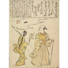 Hishikawa Morofusa: Man Watching a Flying Bird; Illustration of a Verse by Gotokudaiji Sadaijin, Sheet 41b from the series Pictures for the One-hundred Poems - University of Wisconsin-Madison