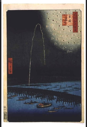 歌川広重: One Hundred Famous Views of Edo: Fireworks at Ryogoku - 江戸東京博物館