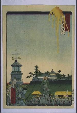 一景: Forty-Eight Famous Views of Tokyo: Signal Flare at Kudanzaka Hill - 江戸東京博物館