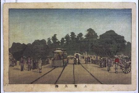井上安治: True Pictures of Famous Places in Tokyo: Ueno Mihashi - 江戸東京博物館