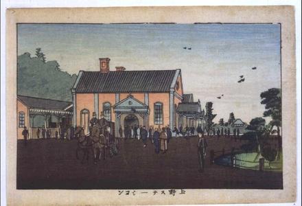 井上安治: True Pictures of Famous Places in Tokyo: Ueno Station - 江戸東京博物館