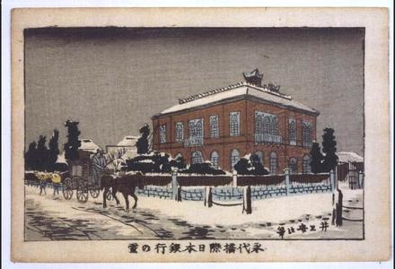 井上安治: True Pictures of Famous Places in Tokyo: Snow Scene of the Bank of Japan near Eitaibashi Bridge - 江戸東京博物館