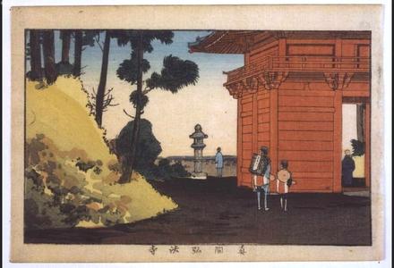 井上安治: True Pictures of Famous Places in Tokyo: Gubo-ji Temple, Mama - 江戸東京博物館