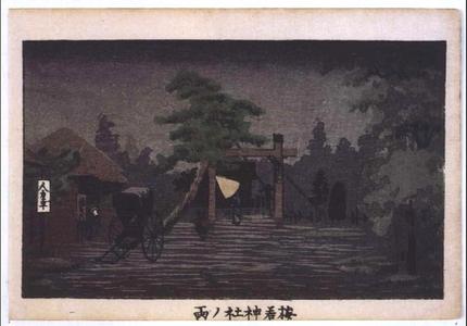 井上安治: True Pictures of Famous Places in Tokyo: View of Umewaka Shrine in the Rain - 江戸東京博物館