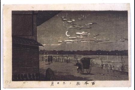 井上安治: True Pictures of Famous Places in Tokyo: New Moon Over the One Hundred Piles - 江戸東京博物館