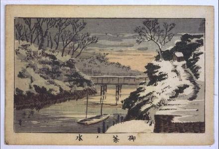 井上安治: True Pictures of Famous Places in Tokyo: Ochanomizu - 江戸東京博物館