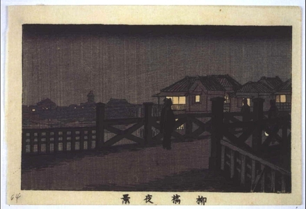 井上安治: True Pictures of Famous Places in Tokyo: Night View of Yanagibashi Bridge - 江戸東京博物館