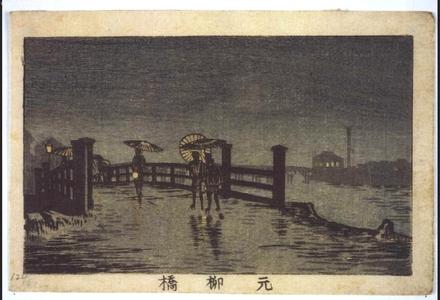 井上安治: True Pictures of Famous Places in Tokyo: Motoyanagibashi Bridge - 江戸東京博物館