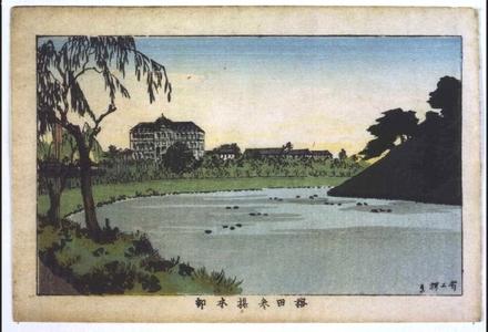 Inoue Yasuji: True Pictures of Famous Places in Tokyo: The General Staff Office, Sakurada - Edo Tokyo Museum