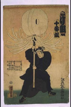Utagawa Yoshitora: The Flowers of Edo Children's Amusement: Fireman, Tenth Squad, 'Ri' Brigade - Edo Tokyo Museum