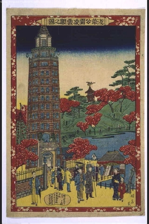 Watanabe Nobukazu: Picture of Asakusa Park and Ryounkaku Building - Edo Tokyo Museum