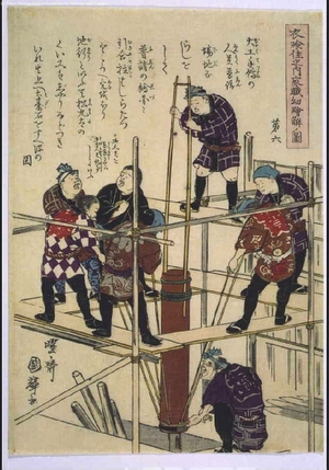 Utagawa Kuniteru: Picture for Children Depicting Occupations Concerned with Clothing, Food and Housing, No. 6 - Edo Tokyo Museum